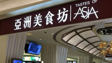 亚洲美食坊