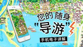 紫云寺—手机智能语音导游(不含门票)