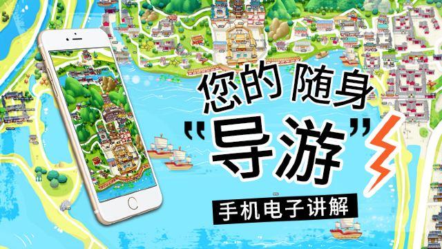 运城盐湖—手机智能语音导游(不含门票)