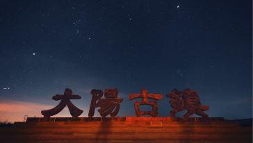 大阳古镇  (5)
