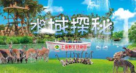 上海野生动物园门票成人票(建行支付满100减30)