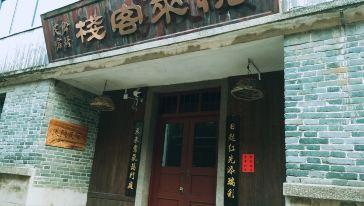 民宿 (2)