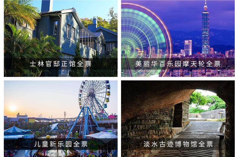 北北基卡介绍 (11)