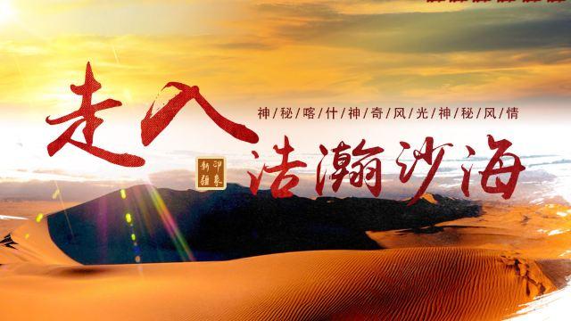 达瓦昆沙漠旅游风景区一日游【市区上门接+走进浩瀚沙漠 探索喀什神秘风光】