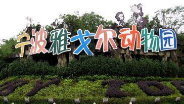 雅戈尔动物园 (2)