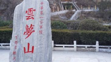 云梦山10