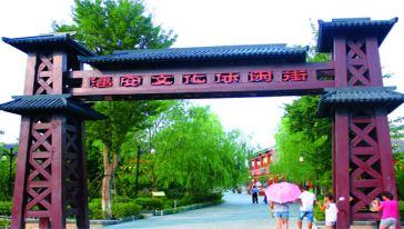潘安文化休闲街-1