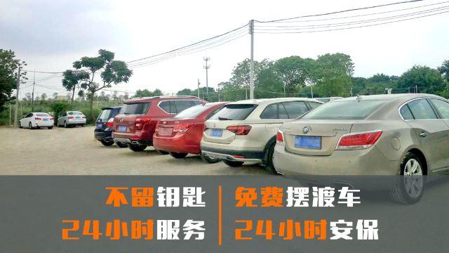 白云机场 自助停车+接送(泊安飞)