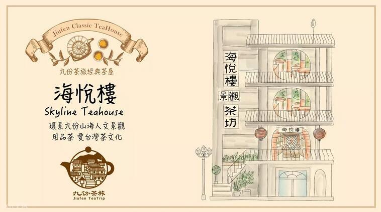 九份茶楼 海悦楼 (2)