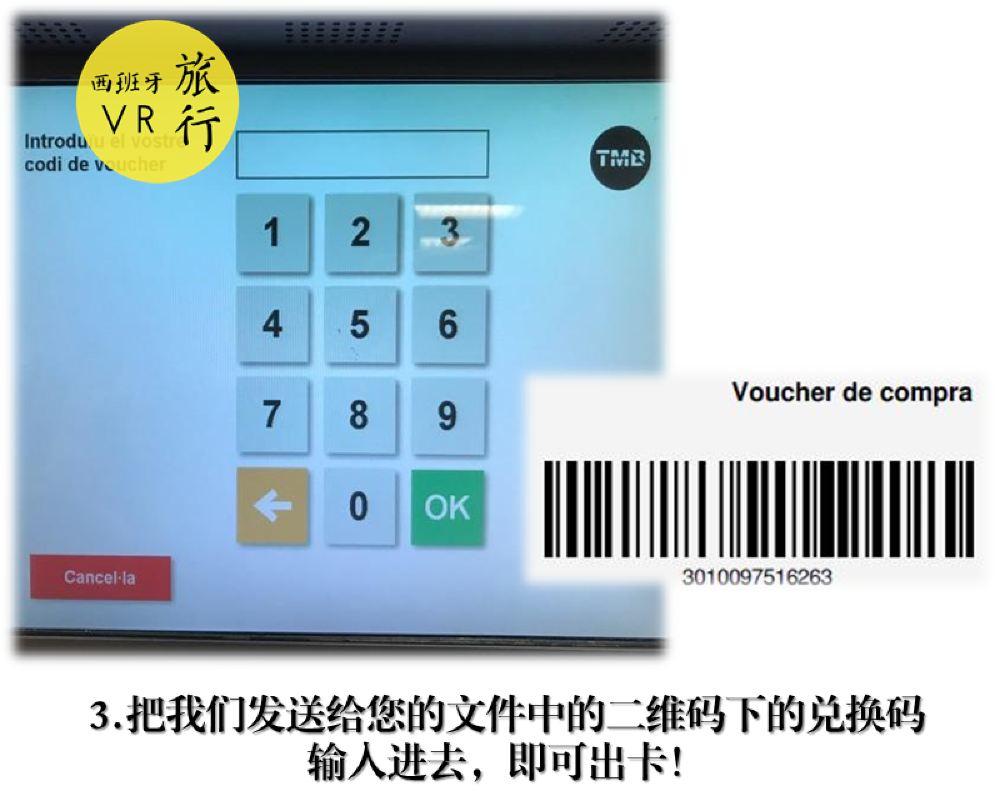 巴塞罗那城市交通卡(2\/3\/4\/5日卡 有效期内不限