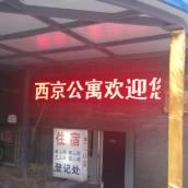 西京公寓(西安興慶路店)