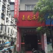 衢州豪龍賓館