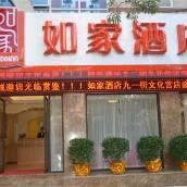 如家酒店(泉州九一街文化宮店)