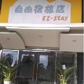 高雄自由宿旅店