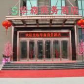 華森商務酒店(西安北郊店)