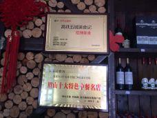 禾木元食坊-眉山-151****7555
