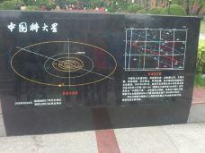 中国科学技术大学-合肥-_WeCh****03844