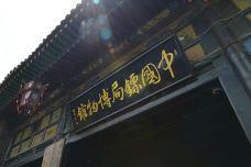 中国镖局博物馆-平遥-C_image