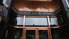 宫原眼科-台中-尊敬的会员