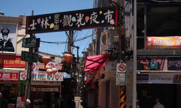 "<p class=""inset-p"">士林夜市是台湾最大的夜市,主要分两大块,一块由阳明戏院及慈城宫为中心的商业街,有精品店、服饰店、鞋店和运动用品店家等;一块是夜市美食街,汇集了大江南北各种美食小吃,人声鼎沸,很是热闹。</p><p class=""inset-p"">必吃美食推荐:</p><p class=""inset-p"">老士林大饼包小饼——如果说大肠包小肠全台都能吃得着,那大饼包小饼士林夜市最正宗。小饼炸得酥香包在厚实面皮中,小锤子一敲能听见美味诞生的声音。从最开始的芝麻、红豆发展到现在的花生、芋头、豆沙、椰子、咖喱、麻辣、香酥、肉松、黑胡椒等10种多口味,选择多多。</p><p class=""inset-p"">忠诚号蚵仔煎——士林夜市最出名的蚵仔煎和生炒花枝,忠诚号是必吃摊。他家的蚵仔煎都用的土鸡蛋,生炒花枝焿里不仅有花枝还有鱿鱼,对于一份小吃来说价格略贵,但物超所值。</p><p class=""inset-p"">豪大大鸡排——士林夜市最出名的小吃,炸得酥脆的外皮,里面是鲜嫩烫口的鸡肉,撒上辣椒粉真是美味到爆,鸡排真的比脸还大,有时候会嚼到骨头,吃的时候要小心。</p><p class=""inset-p"">青蛙下蛋——青蛙下蛋是加了粉圆的各种茶饮,不过士林最有名的两家""王记""""巫记""都说自己是第一家,各中不同,还是喝了再说吧。</p><p class=""inset-p"">其他不能错过得有——昇记士林大香肠,一个人真的吃不完;喇度阿里巴巴甩饼,队伍超长,还有甩饼live show;大头龙蚵仔煎,是罗志祥在《转角遇到爱》中拜师学艺的摊;王记青草茶,50年老店,解油腻必备。;</p><p class=""inset-p"">除了吃吃喝喝,夜市上逛逛小摊小店,货比三家再下手。夜市小路错综复杂,人多嘈杂的时候难免会迷失方向,注意安全。</p><p class=""inset-p""><br /></p>"
