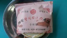 樊家腊汁肉夹馍(西大街店)-西安-zj900328