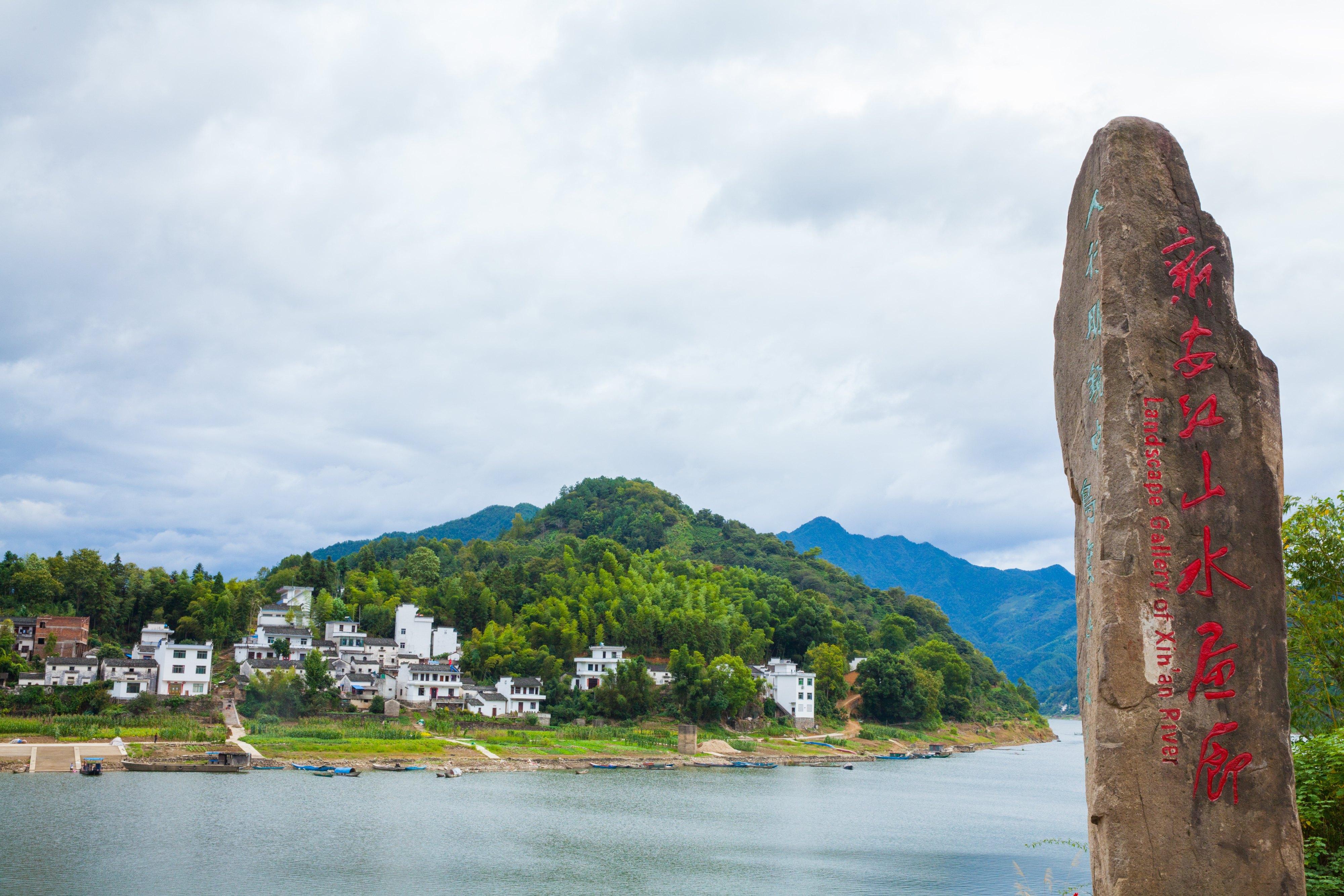 新安江山水畫廊半日遊(屯溪酒店接送)