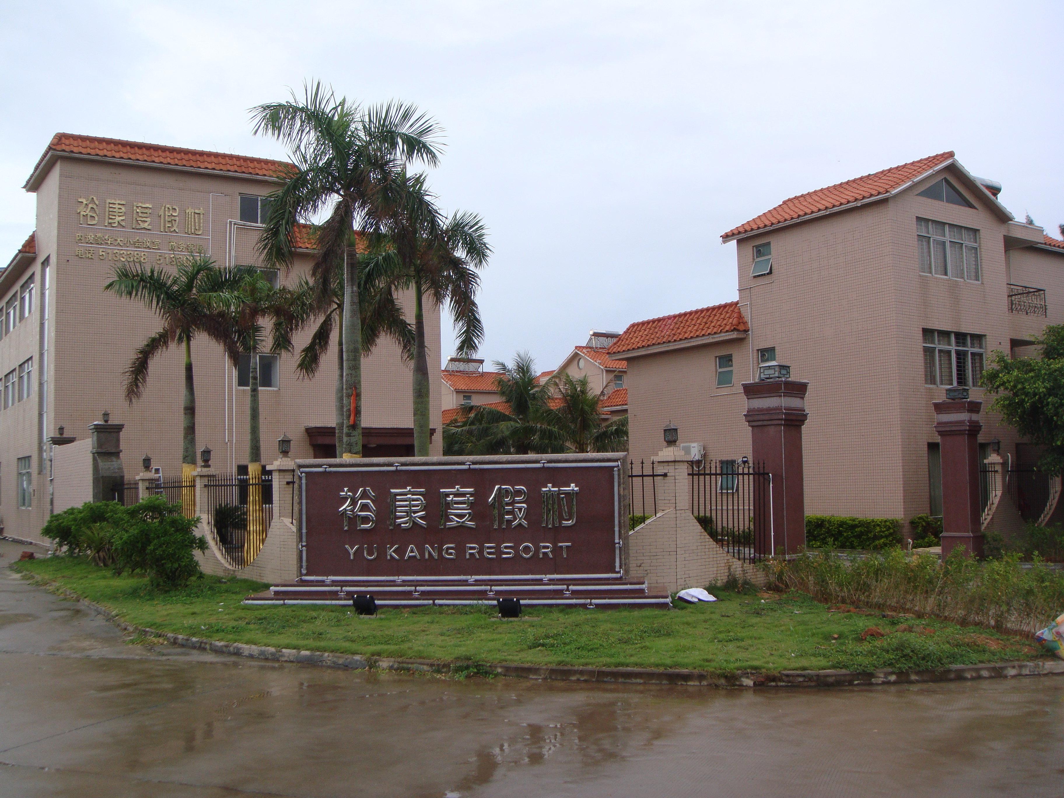青浦淀山湖森林度假村_请问从青浦的银珠苑度假村(工行培训中心)到虹桥机场怎么