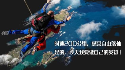 广东鹰飞跳伞 (4)