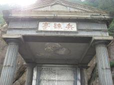 兵谏亭-临潼区-失控的tourpal
