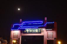 桃叶渡秦淮文化餐厅(夫子庙店)-南京-huochexia
