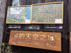 猫的天空之城概念书店(西塘古镇店)-西塘-殷淑华