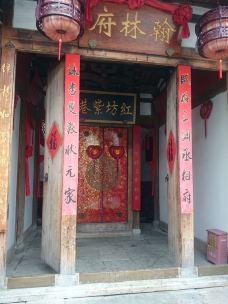 文儒闽菜馆-福州-奔跑的铁花