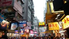 花园街-香港-_瓜皮PAPA