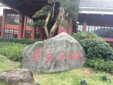莲云谷温泉-泰顺-元丰九年
