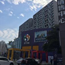 星河城购物中心-东莞-m82****25