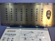 南珠宫(北部湾中路店)-北海-喆AMY_11