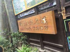 猫的天空之城概念书店(西塘古镇店)-西塘-生豆芽的小哪吒