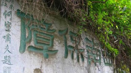 象鼻山 (1)