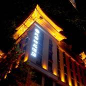 陝西民幸精品酒店