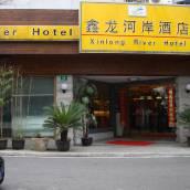 上海鑫龍河岸酒店