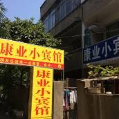 江山康業小賓館