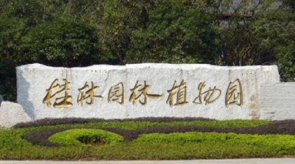 桂林园林植物园1