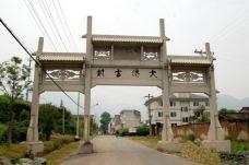 大济村-丽水-137****4573