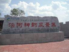 滦河神韵-沽源-AIian