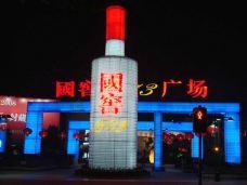 国窖广场-泸州-半把刀