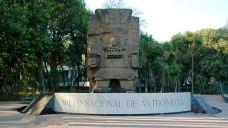 国家人类学博物馆