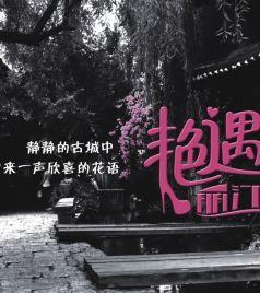 大石桥游记图文-丽江攻略之艳遇篇