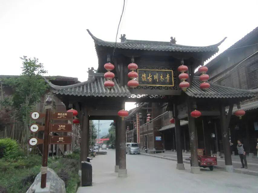 青木川、九寨沟、甘