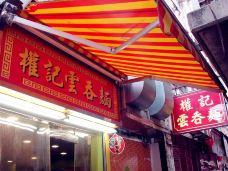 权记云吞面(湾仔店)-香港-kimi韩