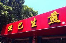 哑巴生煎(苏安新村店)-苏州-上帝的恩宠